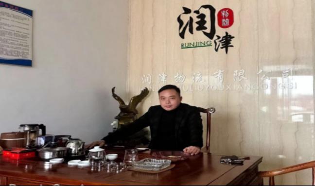 江西省润津物流有限公司