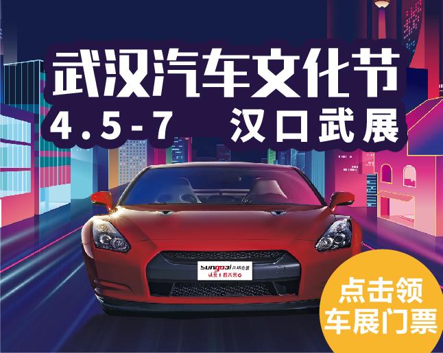 2019第八届武汉汽车文化节