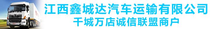 江西鑫城达汽车运输有限公司二手车交易网广告