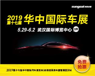 2019第十七届华中国际车展