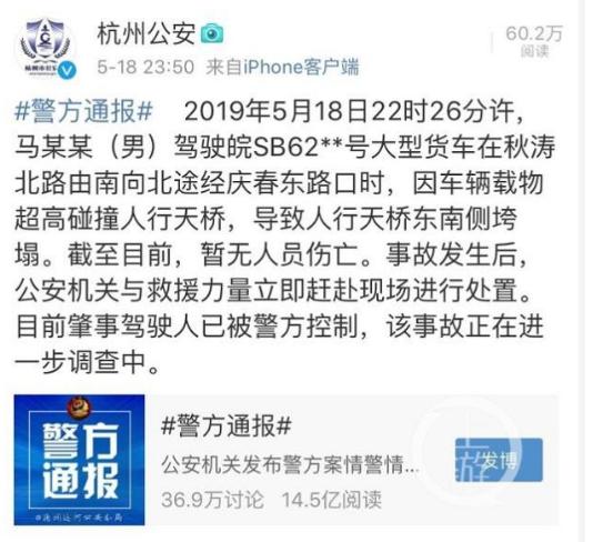 杭州一天桥撞塌事故 主因是货车违规还是施工质量?