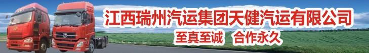 江西天健汽运二手车交易网广告