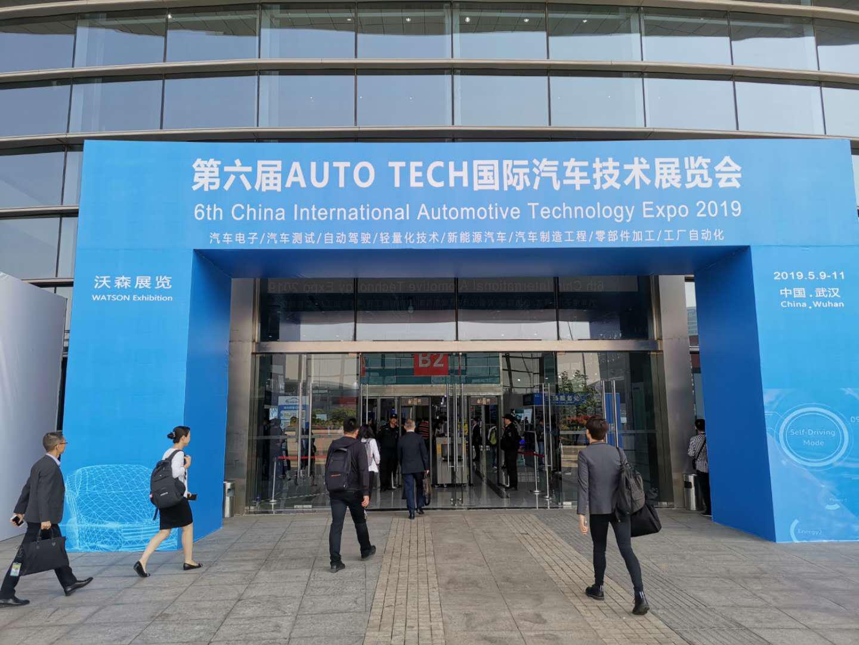 重塑产业格局 引领未来出行 AUTO TECH 2020 武汉国际汽车技术展全新起航