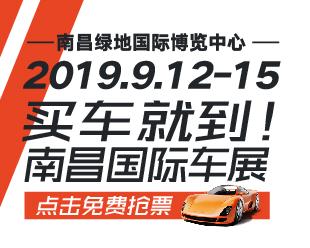 2019第十四届南昌国际汽车展览会