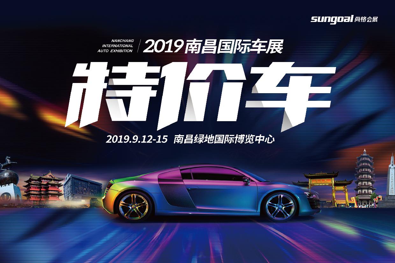国际大车展来了 2019南昌国际车展观展指南抢先看!