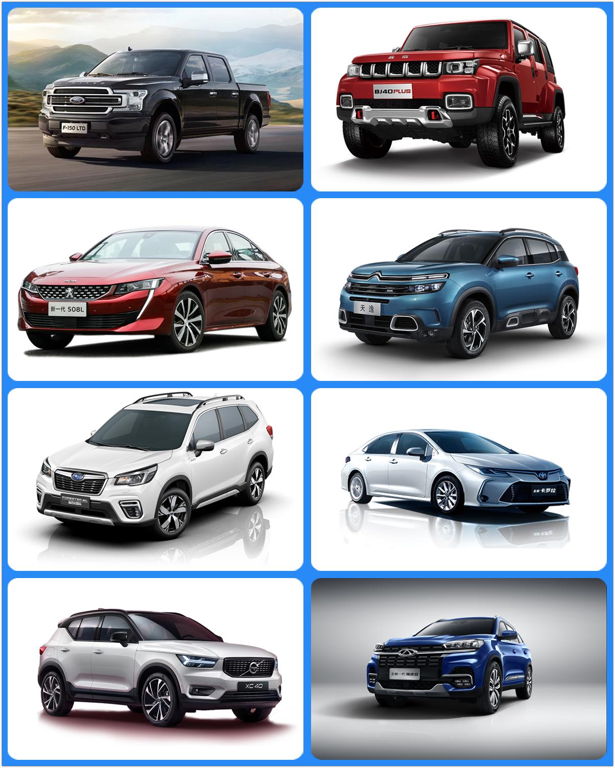 最受关注车型评选 你Pick哪款?