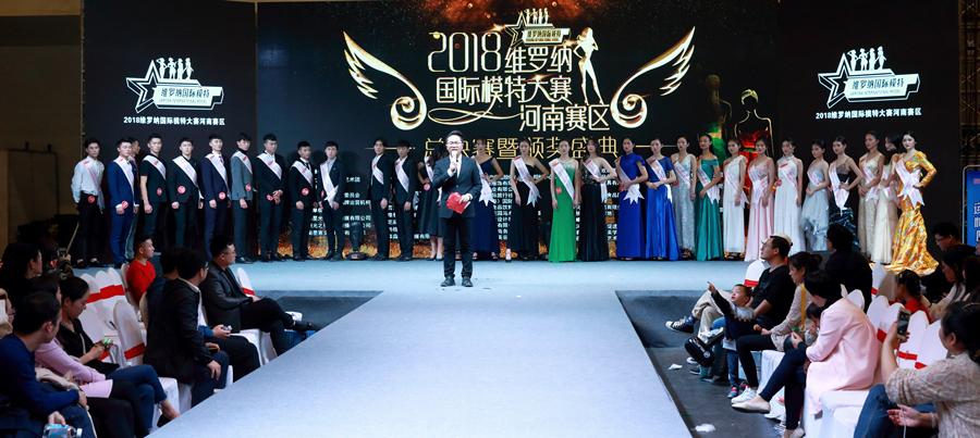 2019郑州国际<a href='http://news.cn2che.com/html/list_12_1.html' target='_blank'>车展</a>迎来维罗纳国际模特大赛河南赛区总决赛