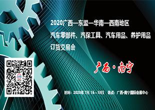 2020广西—东盟—华南—西南地区汽车零部件订货交易会