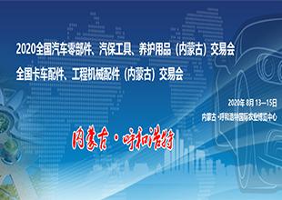 2020全国汽车配件内蒙古交易会