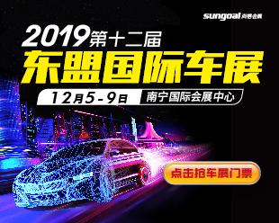 2019第十二届中国东盟南宁国际汽车展览会暨新能源智能汽车展