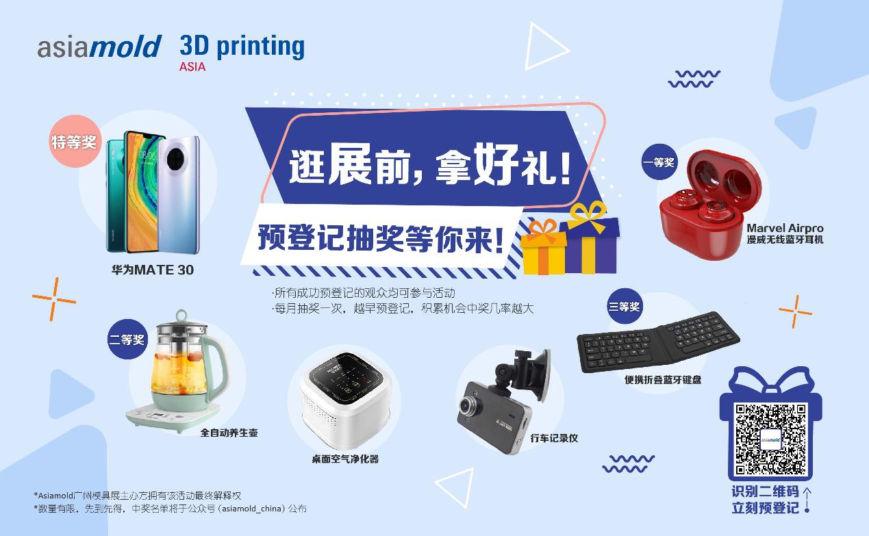 2020年广州国际模具展览会精彩同期活动