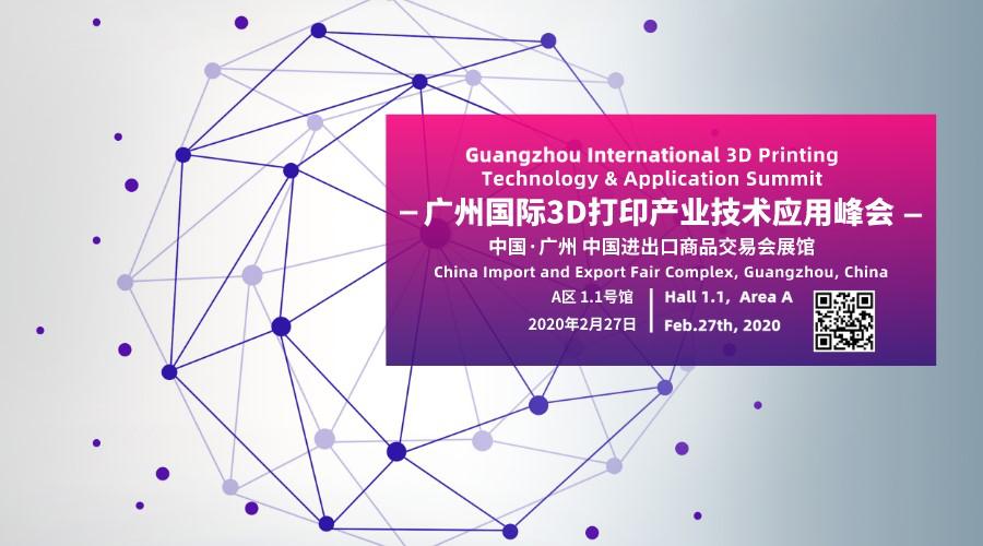 广州国际模具展与专业模具峰会邀您参与