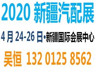 2020新疆汽配展丨新疆汽车服务业博览会丨后博会