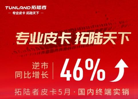 拓陆者皮卡5月销量同比暴增46%多款场景车型成主要推手