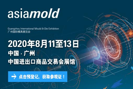 广州国际模具展即将开始