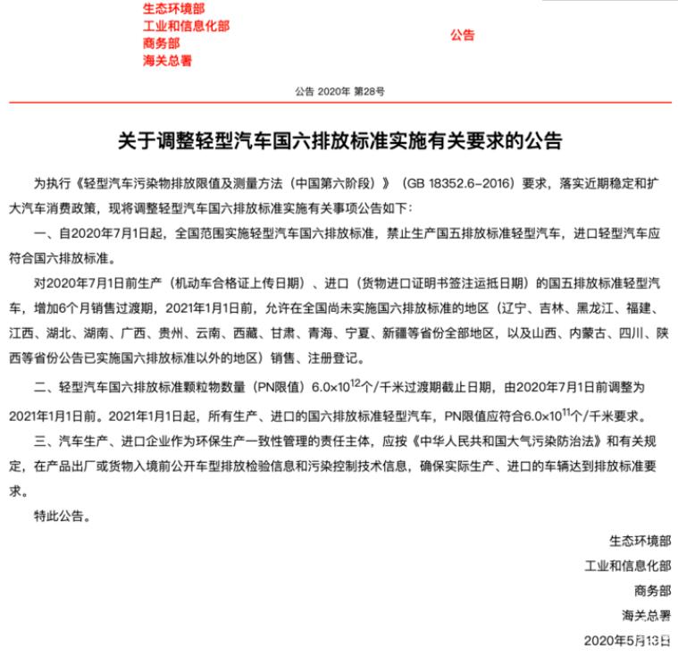 《【天富app娱乐】国六排放政策7月执行 具体公告内容公布》