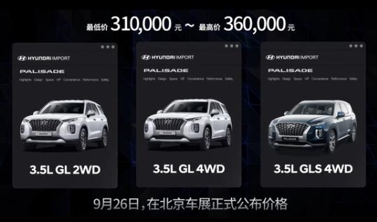 进口现代帕里斯帝新车报价31万元 推出3个版本