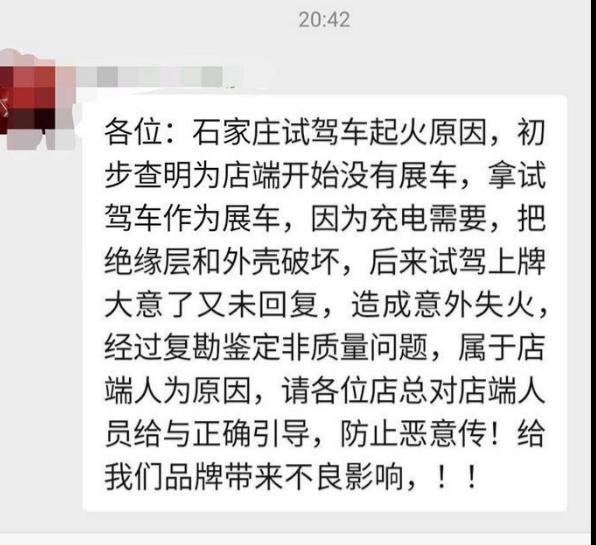 红旗H9自燃起火事件找到原因 官方公布内幕