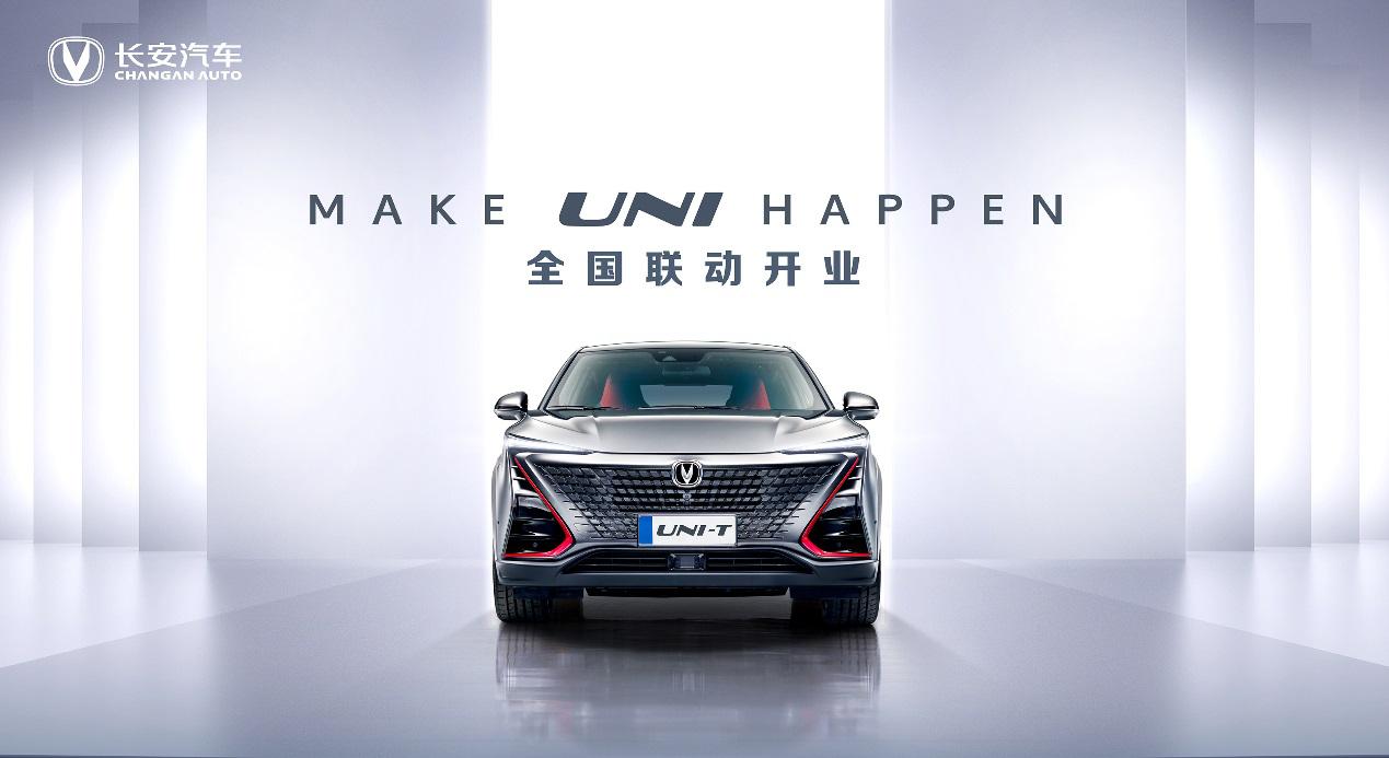 开创营销服务新模式,长安汽车UNI星球地球站正式起航