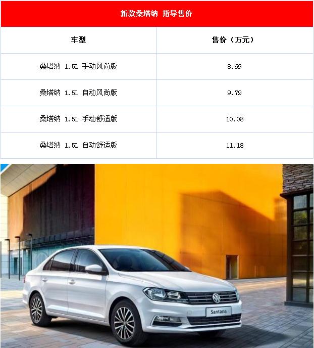 2021款上汽大众桑塔纳亮相 新车报价及图片分享-汽车新闻