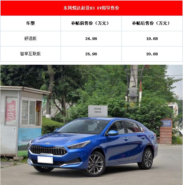 起亚K3 EV亮相 购车补贴之后报价多少?