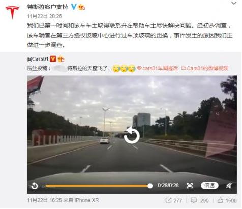 《【天富app娱乐】特斯拉回应车辆行驶中天窗脱落 官方疑甩锅第三方》