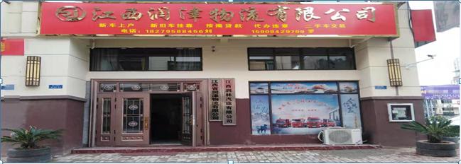 铿锵玫瑰 引领车潮-江西省润津物流有限公司