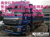 福田 欧曼 载货车 ETX-6系  8×4 前四后八  标准型 轴...