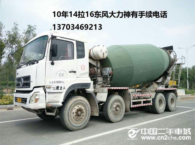 东风 大力神 混凝土罐车