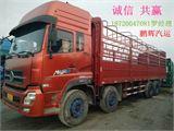 东风 天龙 载货车 重卡 315马力 8X4 前四后八  仓栅