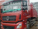 东风 天龙 牵引车 重卡 420马力 6X4 前四后六  (AMT)