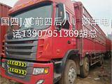江淮 江淮格尔发M系列 载货车 重卡 290马力 8X4 前四后八