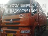东风柳汽 霸龙 载货车 重卡 315马力 8X4 前四后八  仓栅