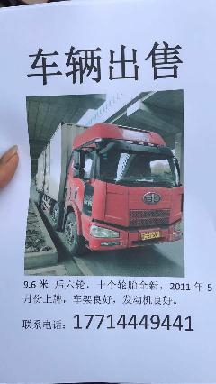解放 J6F  9米6厢式货车