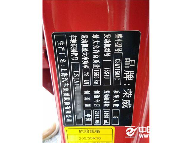 荣威 350  S 1.5L 自动 讯达版