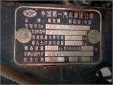 青岛解放 JH6 前四后八仓栏375