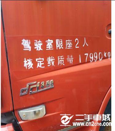 东风 天龙 载货车 350马力 8×4 栏板式载货车(DFL1311A9)