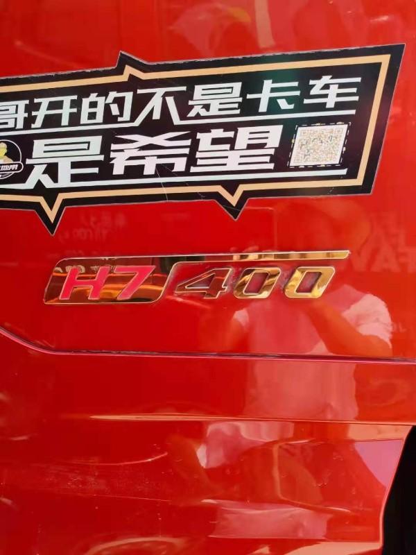 東風柳汽 乘龍H7 400馬力9.6米前四后八倉欄載貨車