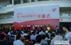 中国二手车城参加厦门创业项目推介会报道