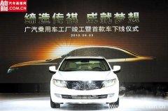 广汽传祺正式下线 首批供应亚运年底上市