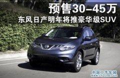 东风日产明年将推豪华SUV 预售30-45万